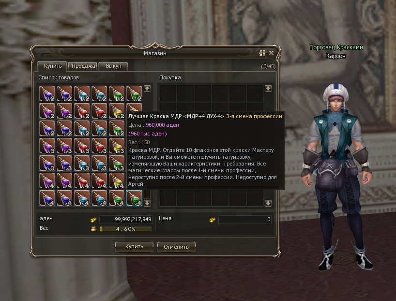 Lineage 2 classic saviors update new grocery goods malvernweather Gallery